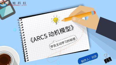 《ARCS动机模型》之主动学习的秘密 flash动画制作