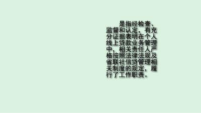 渭城农商银行个人线上贷款业务尽职免责管理办法 flash动画制作