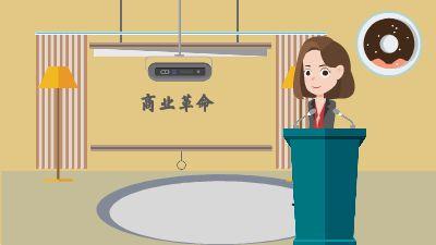 商业革命 flash动画制作