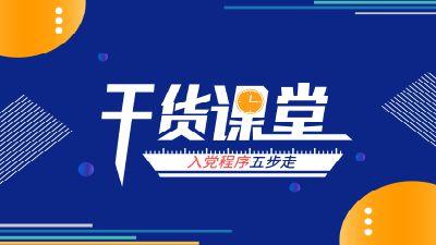 入党程序五步走 flash动画制作