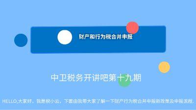 十税合并(28) flash动画制作
