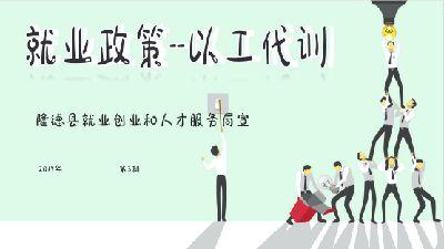 就业政策--以工代训 flash动画制作