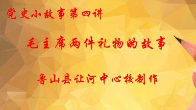 毛泽东两件礼物的故事 flash动画制作