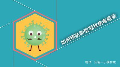 如何预防新型冠状病毒感染 动画制作软件有哪些