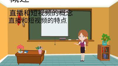 本课总结(短视频直播) flash动画制作