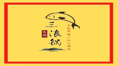 三浪锅小黄鱼欢迎您! flash动画制作