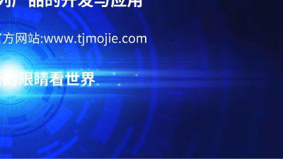 天津强宁纳米科技有限公司企业简介(高清) 动画制作软件有哪些