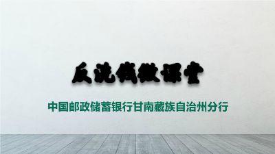 【反洗钱微课堂】邮储银行甘南州分行 flash动画制作