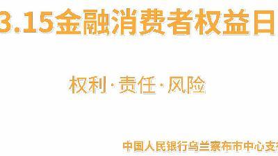 """""""3.15金融消费者权益日""""宣传——知情权 flash动画制作"""