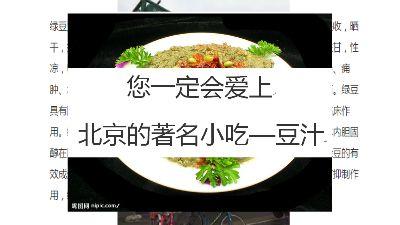 豆汁儿 flash动画制作