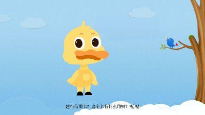 建行信用卡营销之小鸭子飞了 flash动画制作