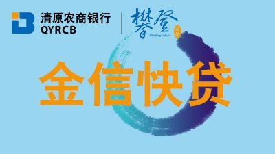 金信快贷-QYRCB-60fps flash动画制作