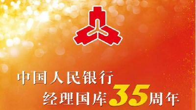 人民银行经理国库35周年宣传微视频 flash动画制作